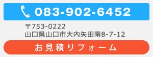 電話番号:083-902-6452