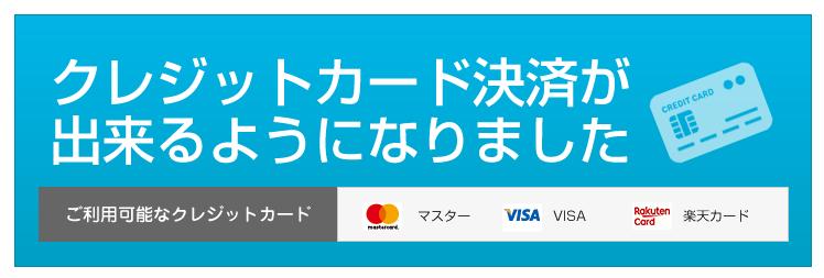 クレジットカード決済が出来るようになりました